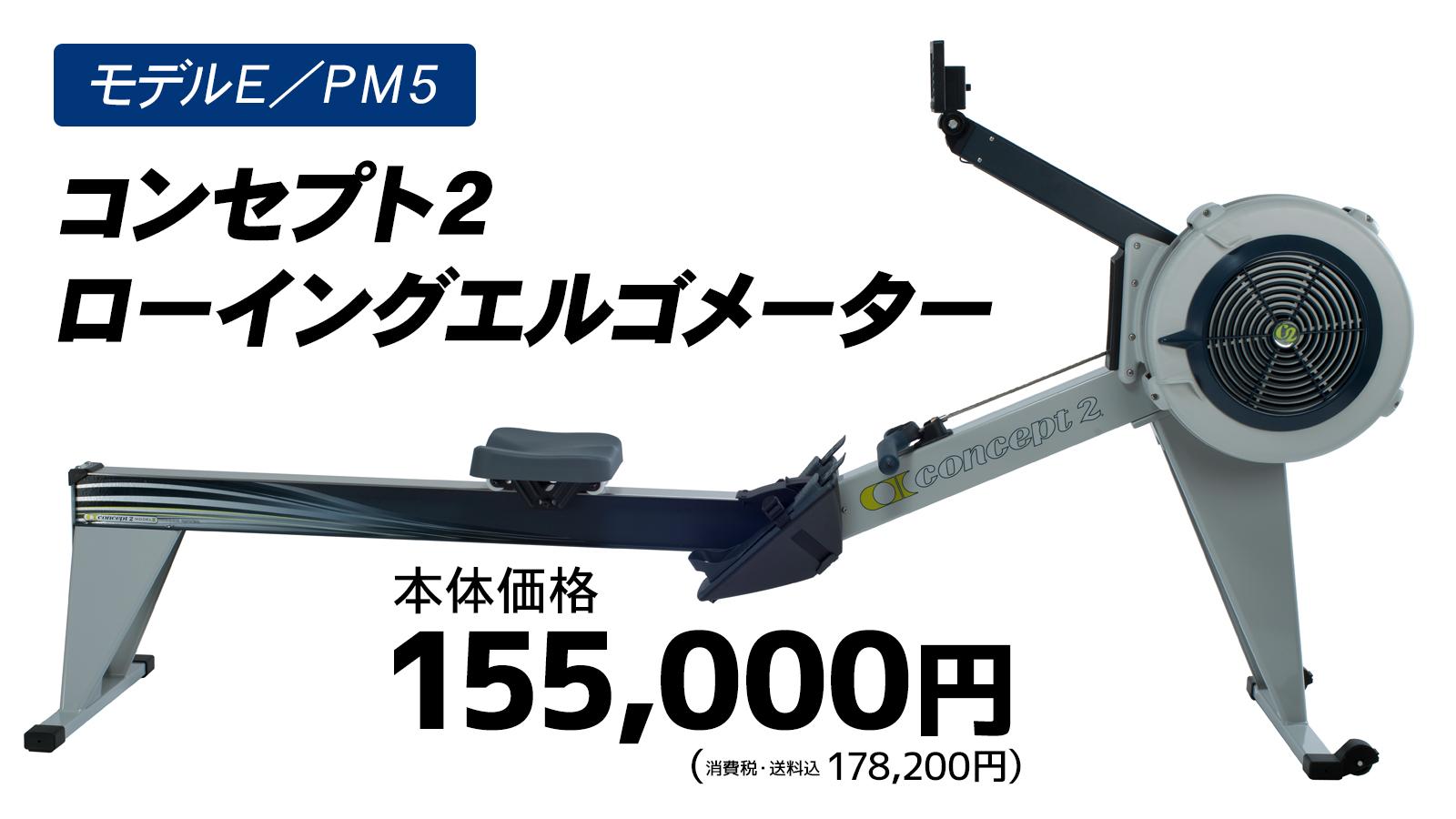 コンセプト2ローイングエルゴメーターモデルE/PM5