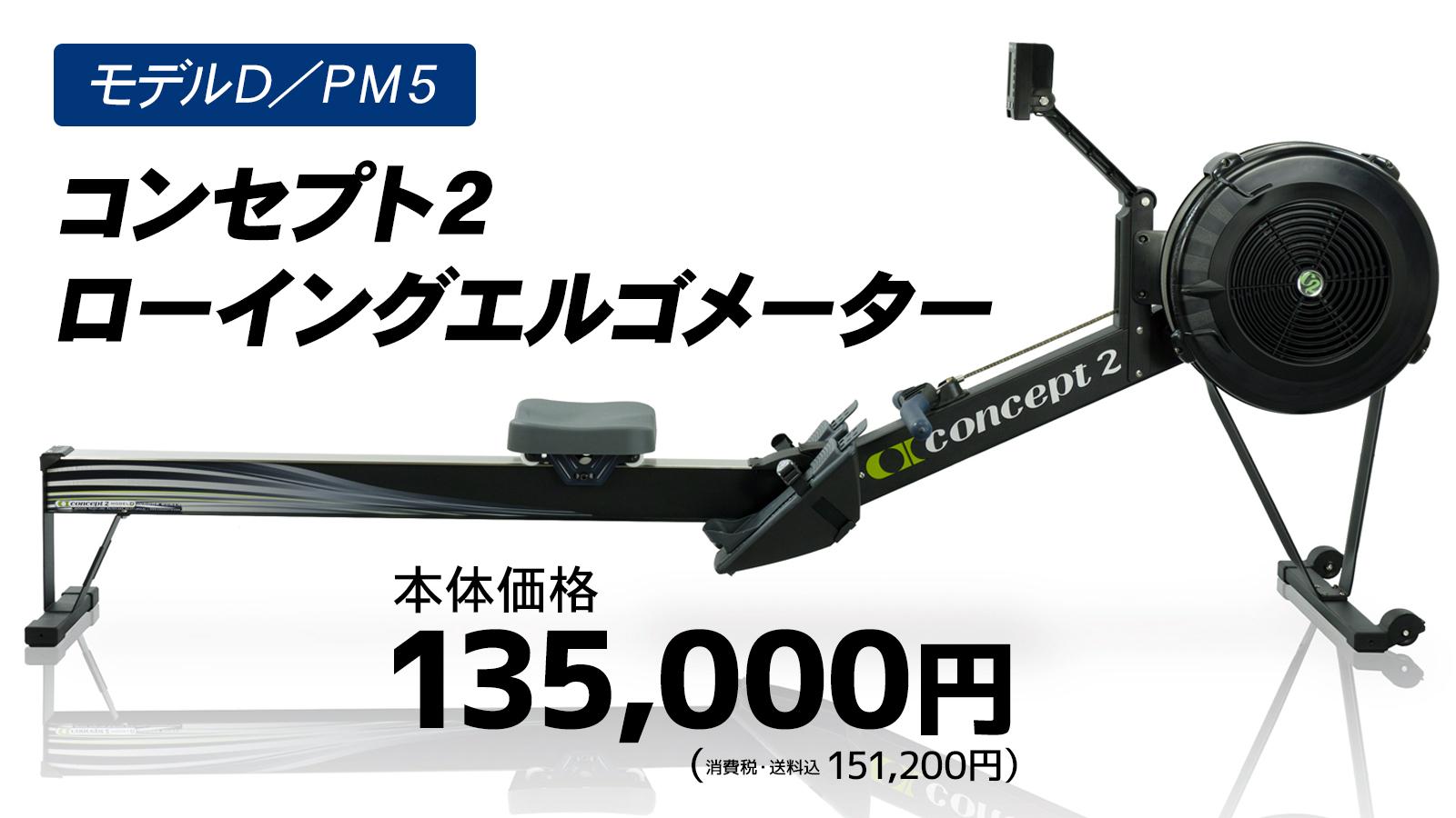 コンセプト2ローイングエルゴメーターモデルD/PM5