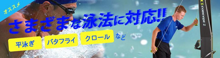 さまざまな泳法に対応水泳のためのトレーニングマシン、スイムエルゴ