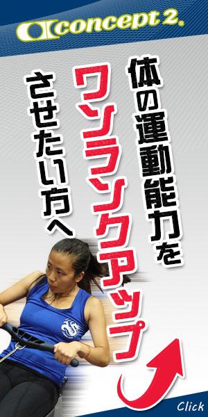 体の運動能力をワンランクアップしたい方へ トレーニングマシン、ローイングエルゴメーター