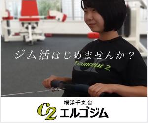 c2エルゴジム 神奈川県横浜