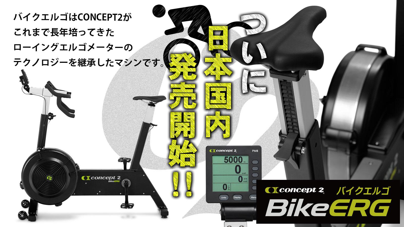 コンセプト2バイクエルゴconcept2BikeErg