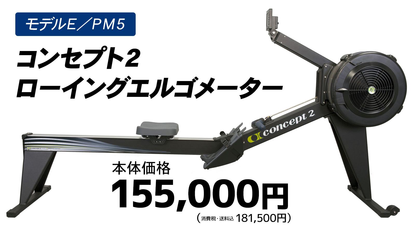 腹筋・背筋に筋トレにオススメのトレーニングマシン・コンセプト2ローイングエルゴメーターモデルE