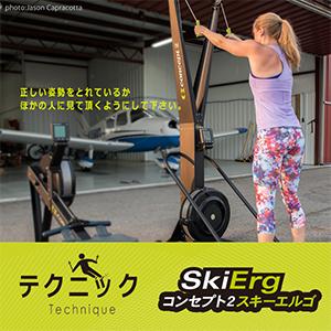 スキーエルゴテクニック