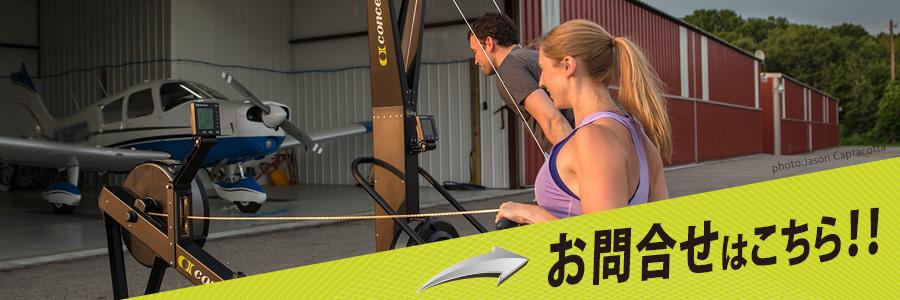 あなたもスキーエルゴを運動能力の向上に役立てて下さい。